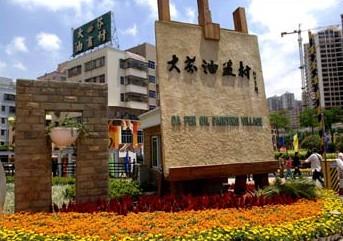 深圳大芬村