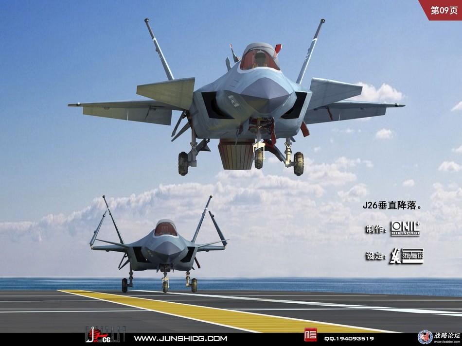 近日,就有网友用电脑技术制作了中国歼-26垂直起降战斗机的高仿真cg图