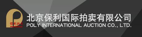 北京保利国际
